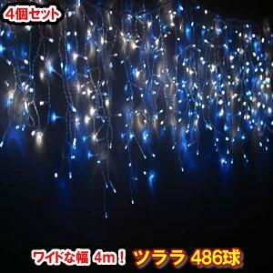 新型LED486球 ツラライルミネーション(青白ミックス)×4個セット!ブルー&ホワイト つらら 氷柱 カーテンライト クリスマスライト 電飾 クリスマスイルミネーション いるみねーしょん 売