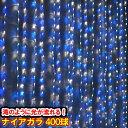 新LED400球 流れるナイアガライルミネーション (青白ミックス) ブルー&ホワイト カーテンライト クリスマスイルミネ…
