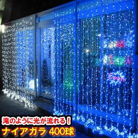 新LED400球 流れるナイアガライルミネーション (ブルー) 青色 カーテンライト クリスマスイルミネーション 電飾 クリスマスライト いるみねーしょん 売れ筋