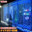 新LED400球 流れるナイアガライルミネーション (ブルー)×4個セット!青色 カーテンライト クリスマスイルミネーショ…