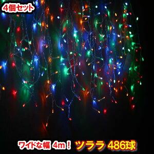 新型LED486球 ツラライルミネーション(4色ミックス)×4個セット! つらら 氷柱 カーテンライト クリスマスライト 電飾 クリスマスイルミネーション いるみねーしょん 売れ筋