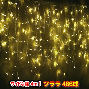 新型LED486球 ツラライルミネーション(シャンパンゴールド)つらら 氷柱 カーテンライト クリスマスライト 電飾 クリスマスイルミネーション いるみねーしょん 売れ筋