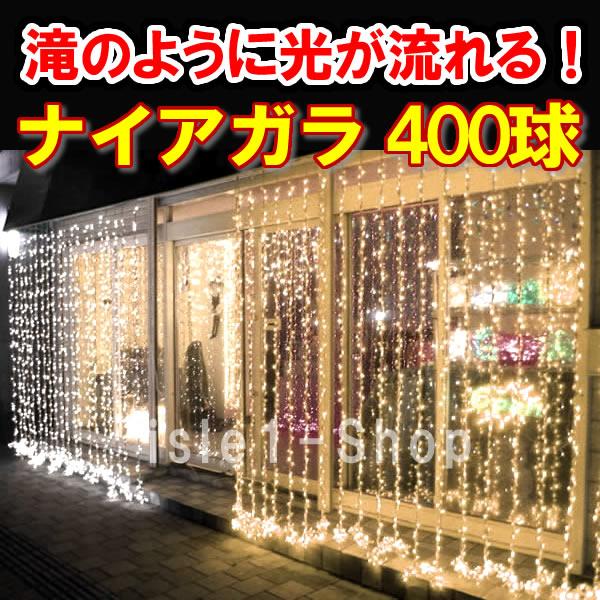 新LED400球 流れるナイアガライルミネーション (シャンパンゴールド) カーテンライト クリスマスイルミネーション 電飾 クリスマスライト いるみねーしょん 売れ筋
