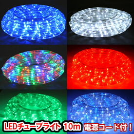 LEDチューブライト(10m) LEDロープライト クリスマスライト クリスマスイルミネーション 売れ筋