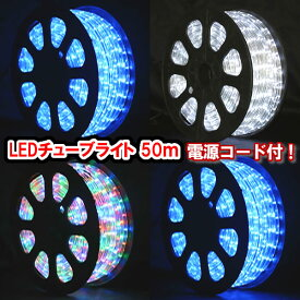 LEDチューブライト(50m) ・LEDロープライト クリスマスライト クリスマスイルミネーション いるみねーしょん 売れ筋