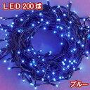 新LEDイルミネーション電飾 200球(ブルー)青色 クリスマスライト クリスマスイルミネーション いるみねーしょん