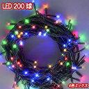 新LEDイルミネーション電飾 200球(4色ミックス)クリスマスライト クリスマスイルミネーション いるみねーしょん 売…