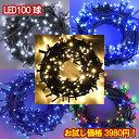 お試し価格 新LEDイルミネーション電飾100球(1人1個限定)クリスマスライト クリスマスイルミネーション いるみねーし…