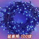 新 追加延長用LEDイルミネーション100球(ブルー)青色 クリスマスライト クリスマスイルミネーション いるみねーしょん