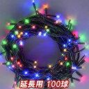 新 追加延長用LEDイルミネーション100球(4色ミックス) クリスマスライト クリスマスイルミネーション いるみねーしょん