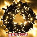 新 追加延長用LEDイルミネーション100球(シャンパンゴールド) クリスマスライト クリスマスイルミネーション いるみね…
