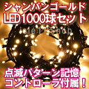 新LEDイルミネーション電飾 1000球(シャンパンゴールド)クリスマスライト クリスマスイルミネーション いるみねーし…