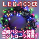 新LEDイルミネーション電飾 100球(4色ミックス)クリスマスライト クリスマスイルミネーション いるみねーしょん