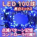 新LEDイルミネーション電飾 100球(青白ミックス)クリスマスライト クリスマスイルミネーション いるみねーしょん