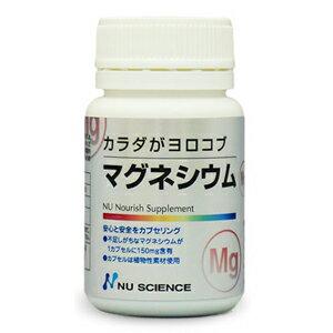 【送料無料】 ニューサイエンス マグネシウム150mg 60カプセル【マグネシウム 米粉 HPMC】【大人気】