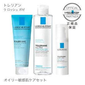 ラロッシュポゼ トレリアンシリーズオイリー敏感肌をトータルケア 洗顔・化粧水・乳液の3点セット【大人気】
