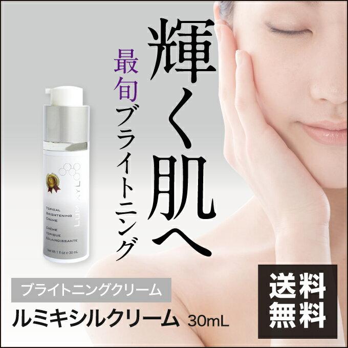 LUMIXYL ルミキシル クリーム 30mL 国内正規品【大人気】