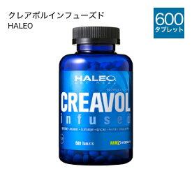 ハレオ HALEO クレアボルインフューズド CREAVOL INFUSED 600タブレット クレアチン HMB ダイエット 【大人気】
