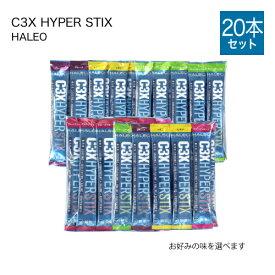 ハレオ HALEO コア3エクストリーム ハイパー C3X HYPER STIX 20本セット BCAA サプリメント ダイエット 【大人気】