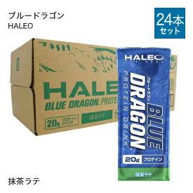 ハレオ HALEO ブルードラゴン BLUE DRAGON1パック(200ml)x1ケース(24パック入り) 抹茶ラテ【大人気】プロテイン ハレオブルードラゴン
