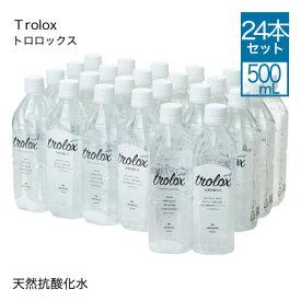 ミネラルウオーター 水 天然抗酸化水Trolox トロロックス 500mL 24本[ 軟水 硬度1.12 天然アルカリイオン水 温泉水 垂水温泉水 ]【大人気】