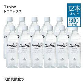 ミネラルウオーター 水 天然抗酸化水Trolox トロロックス 500mL 12本[ 軟水 硬度1.12 天然アルカリイオン水 温泉水 垂水温泉水 ]【大人気】