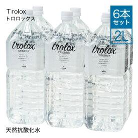 ミネラルウオーター 水 天然抗酸化水Trolox トロロックス 2L 6本[ 軟水 硬度1.12 天然アルカリイオン水 温泉水 垂水温泉水 ]【大人気】