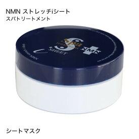 スパトリートメント NMN ストレッチiシート 60枚入り [ spa treatment スパトリートメント NMN ストレッチiシート ]【大人気】