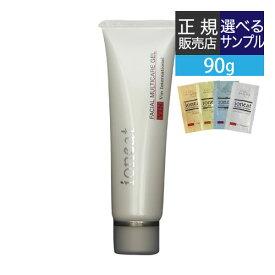 [お試し付] バン VIN イオニート フェイシャルマルチケアゲル 90g【大人気】