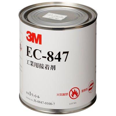 3M(スリーエム) 溶剤型接着剤 [EC-847 1L]|ISM