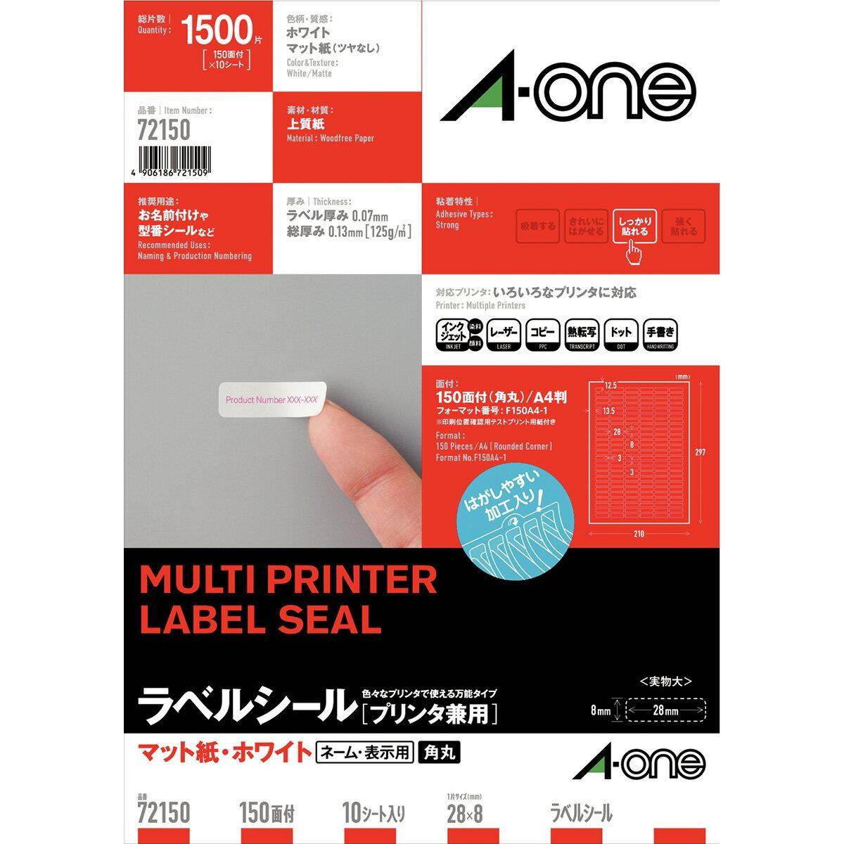 エーワン(A-One) 72150 ラベルシール(各種プリンタ兼用) マット紙 150面 10シート(1,500片) 入り 5 パック