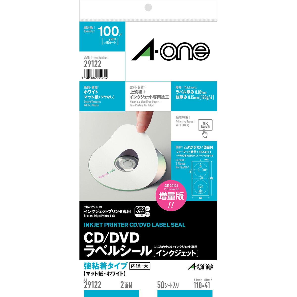 エーワン(A-One) 29122 CD/DVD ラベルシール (インクジェット) マット紙 内径・大 50シート(100枚)入り 1 パック