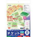 エーワン(A-One) 51468 手作りチケット(各種プリンタ兼用) 白 10面 20シート(200片)入り 5 パック