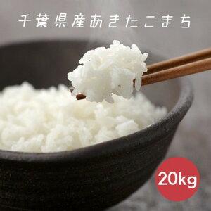 新米 米 令和2年産 あきたこまち 白米 20kg 5kg×4袋 本州四国 送料無料