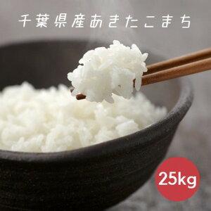 米 令和2年産 あきたこまち 白米 25kg 5kg×5袋 本州四国 送料無料 30kg ⇒25kg へ変更