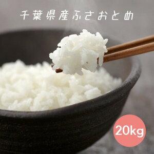 米 令和2年産 ふさおとめ 白米 20kg 5kg×4袋 本州四国 送料無料