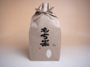 米 もち米 白米 2kg 本州四国 送料無料