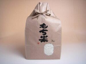 米 もち米 白米 3kg 本州四国 送料無料