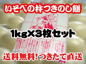 もち 餅 送料無料 いそべの のしもち 1kg×3枚 セット 期間限定 製造直売 ※沖縄は別途送料1,000円