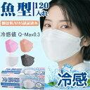 立体マスク 不織布 夏用 マスク 冷感 120枚 立体マスク 使い捨て マスク 血色マスク 冷感 血色マスク kf94 マスク カ…