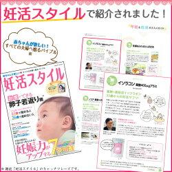 妊活サプリの「イソラコン葉酸プラス」は雑誌『妊活スタイル』に紹介されました。