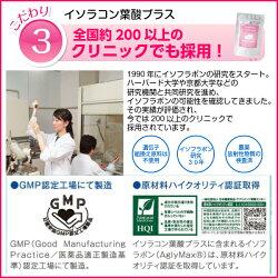 妊活サプリ「イソラコン葉酸プラス」のこだわりポイント3は、全国200以上のクリニックで採用されている安心のイソフラボンを配合していること