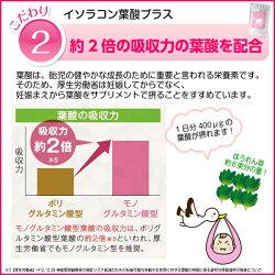 妊活サプリ「イソラコン葉酸プラス」のこだわりポイント2は、吸収力の高い葉酸を400μg配合。