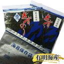 有明海産【熊本県】焼き海苔 10枚×2 海苔保存袋 訳あり メール便 送料無料 お試し【海苔 焼きのり 焼のり】いそかや