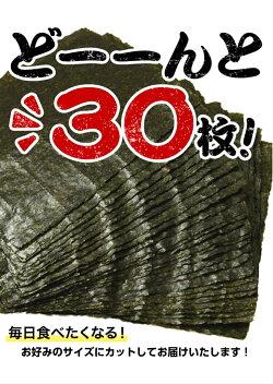 焼き海苔30枚8切4切半切サイズが選べる送料無料メール便【有明海産海苔焼きのり贈答】磯賀屋いそかや