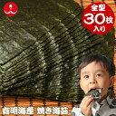 一番摘み 佐賀県産 焼き海苔 全型 冷凍網 有明海産 高級焼きのり 送料無料