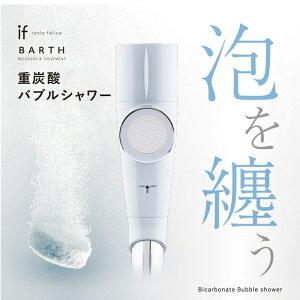 重炭酸バブルシャワー シャワーヘッド バスタイム 重炭酸 タブレット マイクロナノバブル BARTH 代謝 ビタミンC クエン酸 血行促進 疲労回復 isolafelice if 日本製 安心