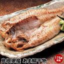 島根県産 あま鯛 干物 ( 陰干し )1枚あたり175g前後の大きさです!国産 甘鯛 ( あまだい / グジ )