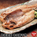 島根県産 あま鯛 干物 ( 陰干し )1枚あたり300g前後の大きさです!国産 甘鯛 ( あまだい / グジ )