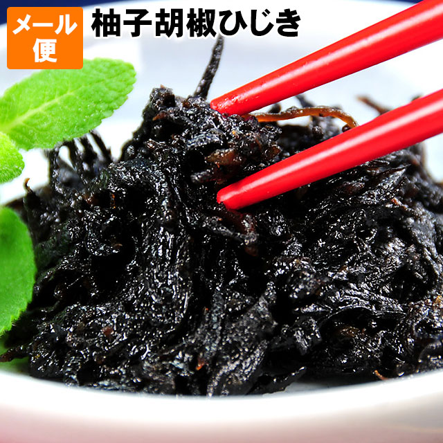 九州ではなじみのスパイス、柚子胡椒使用ゆずの風味と青唐辛子の辛み…ご飯が進む!柚子こしょうひじき、ヒジキの佃煮メール便 お試し 送料無料 ポイント消化に!